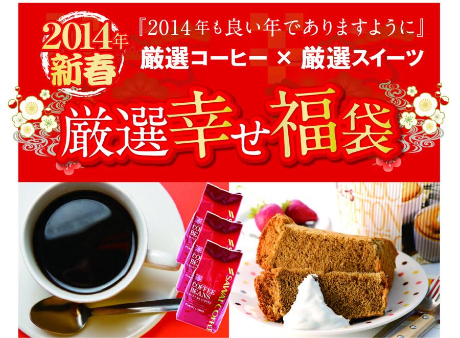 食べ物 福袋 フード コーヒー 澤井珈琲 SAWAI COFFEE 中身 ネタバレ 2015 2016
