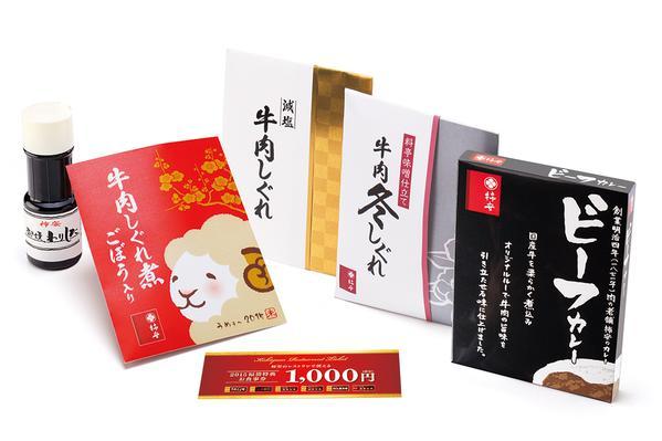 柿安 福袋 福箱 中身 ネタバレ 百貨店 本店 レストラン 2015 2016