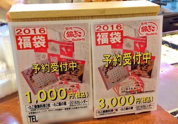 銀だこ 福袋 中身 ネタバレ 1000円 3000円 2016