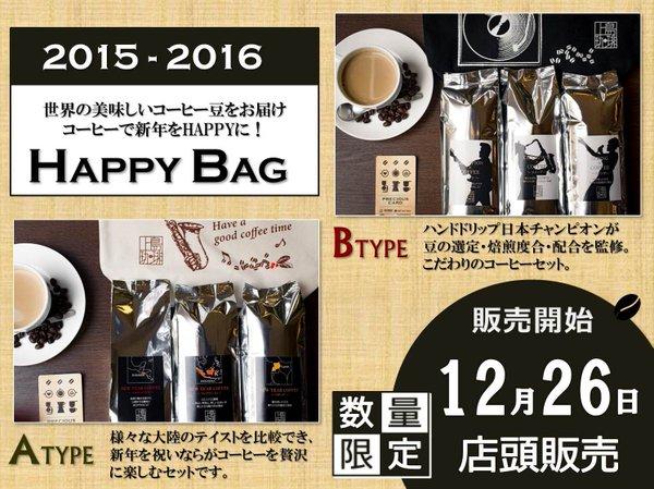 上島珈琲店 福袋 HAPPYBAG 2015 発売日 中身 種類 ネタバレ