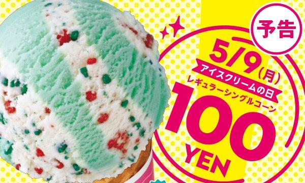 サーティワン アイス 100円 お客様感謝デー