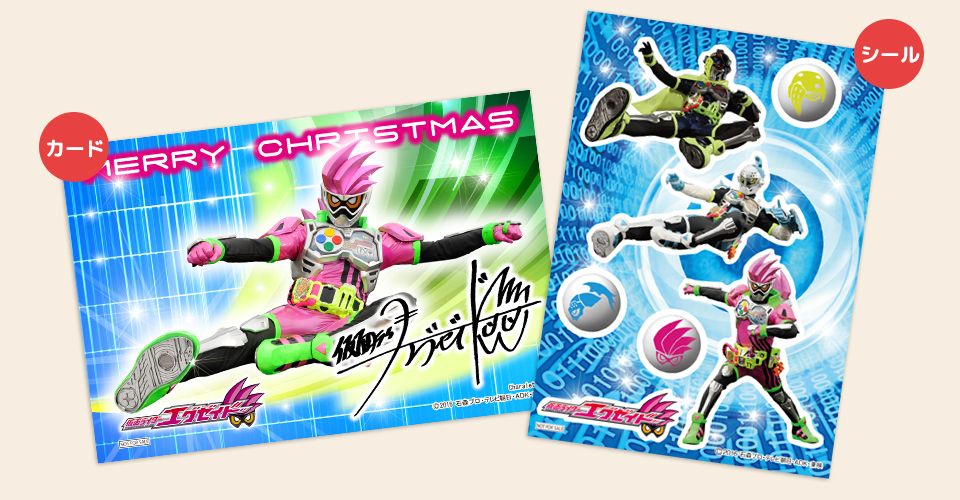 キャラレター クリスマス 仮面ライダー プリキュア