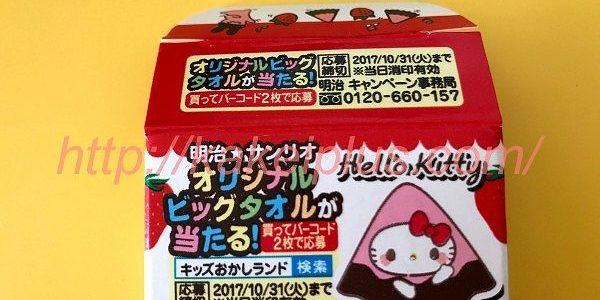 明治×サンリオの「オリジナルビッグタオルが当たる!キャンペーン」に応募♡【アポロ・キティ】