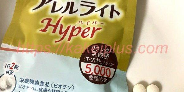 日清食品のアレルライトハイパー(リフレクト乳酸菌配合)を試してます【初回割引あり】