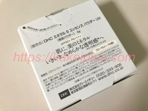 DHC パウダー UV ミネラル 紫外線吸収材不使用