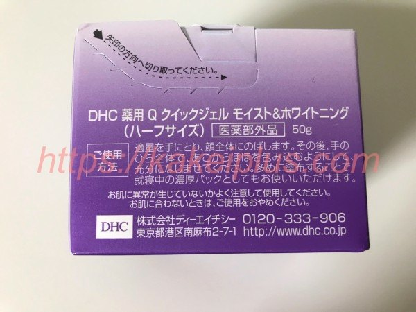DHC 薬用Q クイックジェル モイスト ホワイトニング